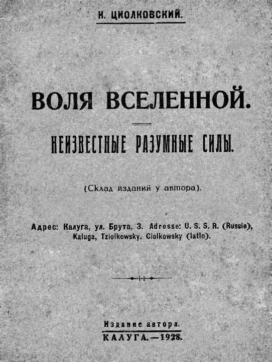 The cover of the book The Will of the Universe. The Unknown Intelligence by Konstantin Tsiolkovsky, 1928, considered to be a work of Cosmist philosophy.